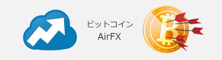 ZaifのビットコインAirFX