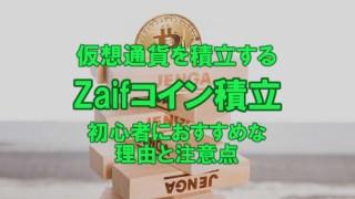 仮想通貨を積立するZaifのコイン積立が初心者におすすめな理由と注意点