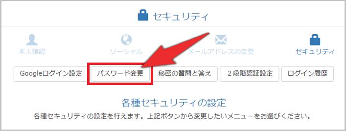 Zaifのパスワード変更方法2