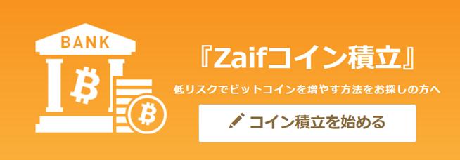 Zaifのコイン積立