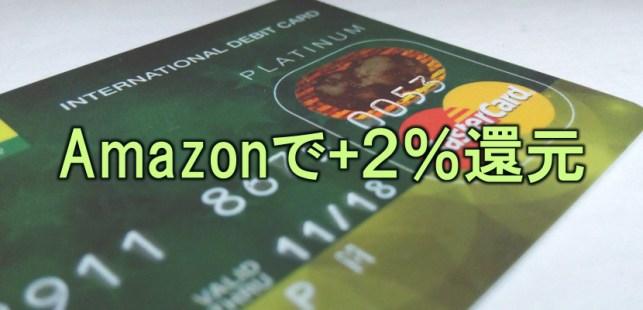 Amazon Mastercardで2%還元
