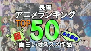 長編アニメランキングTOP50!超面白いおすすめ作品