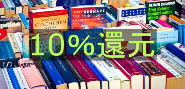 10パーセント還元される本