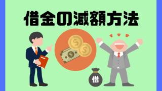 借金の減額方法