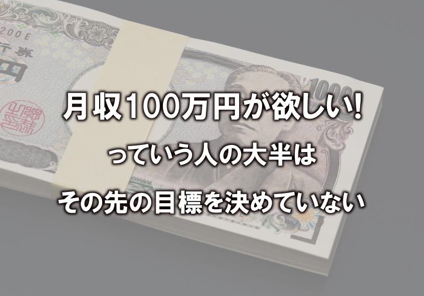 月収100万円が欲しい!っていう人の大半はその先の目標を決めていない