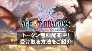 Age of Dragonsでトークン無料配布中!受け取る方法をご紹介