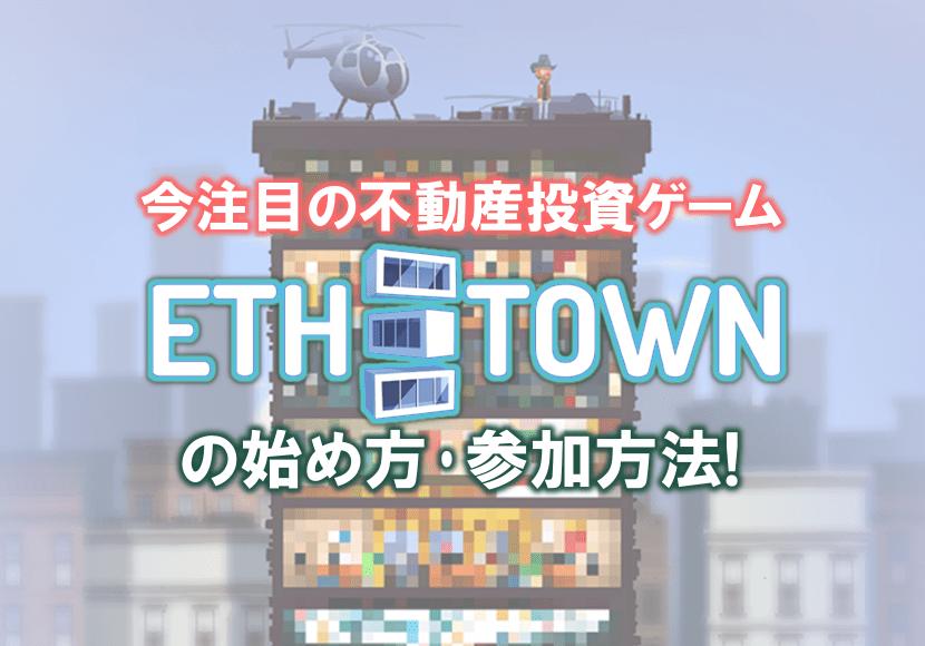 今注目の不動産投資ゲームETH.TOWN(イーサタウン)の始め方・参加方法!