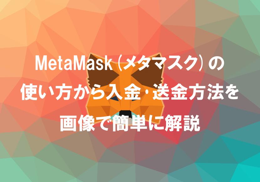 MetaMask(メタマスク)の使い方から入金・送金方法を画像で簡単に解説