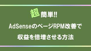 超簡単!AdSenseのページRPM改善で収益を倍増させる方法