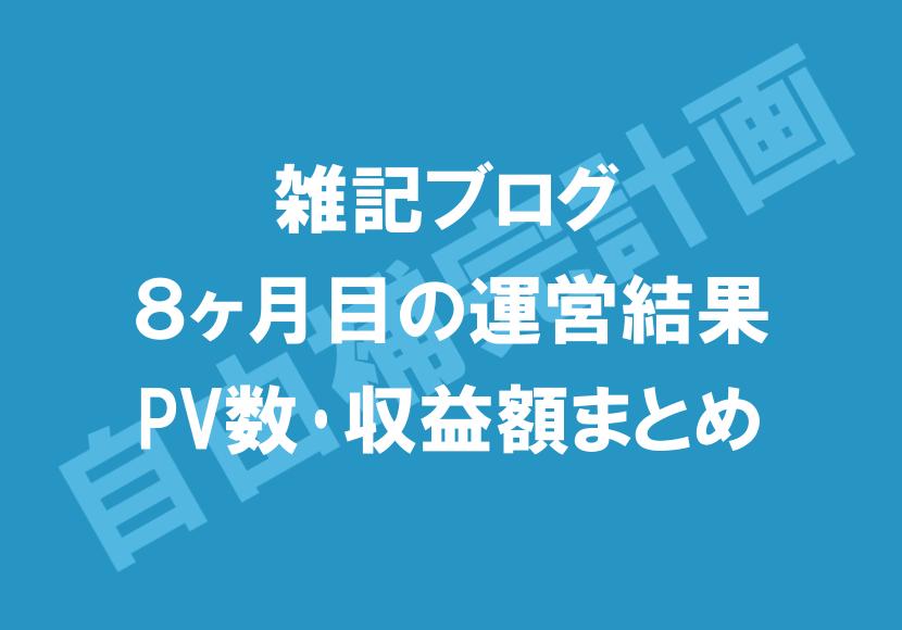 雑記ブログ8ヶ月目の運営結果!PV数・収益額まとめ