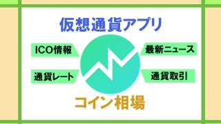 仮想通貨アプリ「コイン相場」
