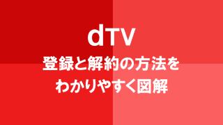 dTVの登録と解約の方法をわかりやすく図解