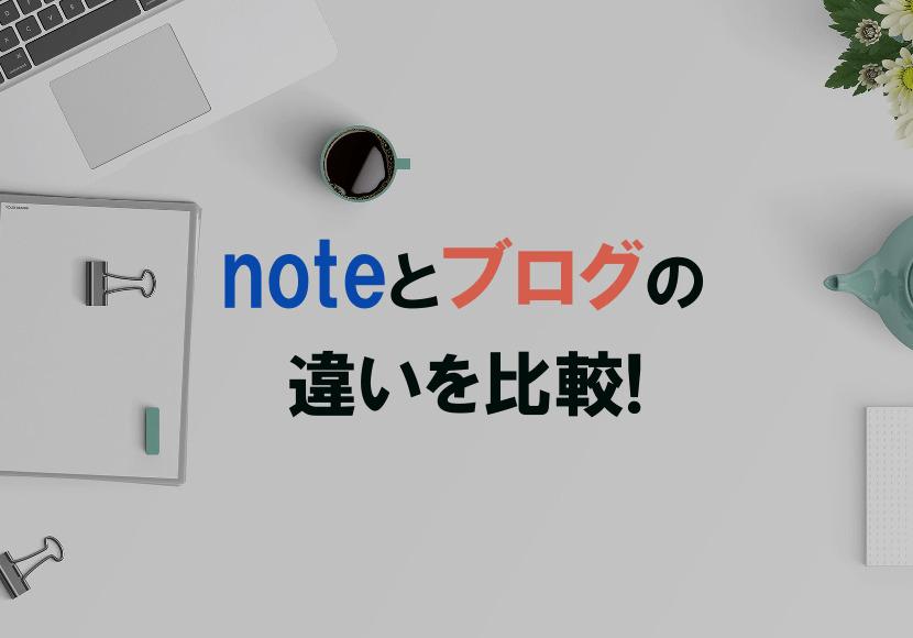 noteとブログの違いを比較!