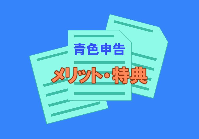 青色申告のメリット・特典