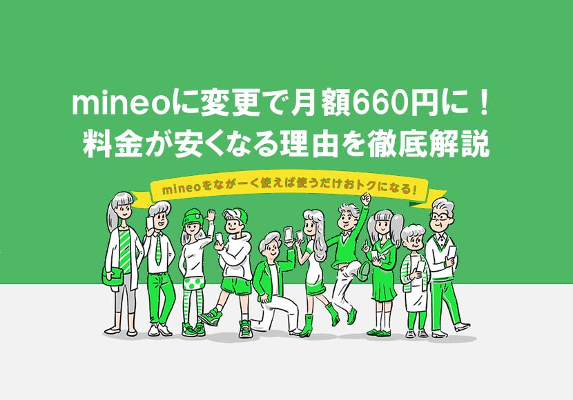 mineo(マイネオ)に変更で月額660円に!料金が安くなる理由を徹底解説
