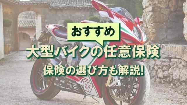 大型バイクのおすすめ任意保険!保険の選び方も解説