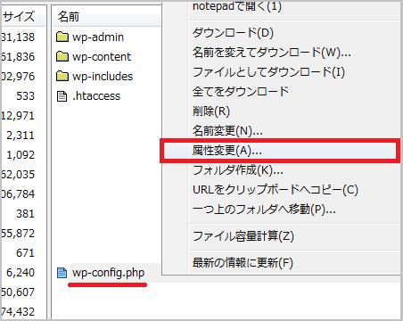 wp-config.phpの属性変更