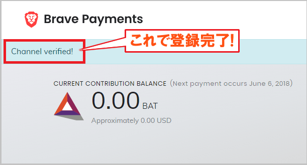 Brave Paymentsのサイト登録6