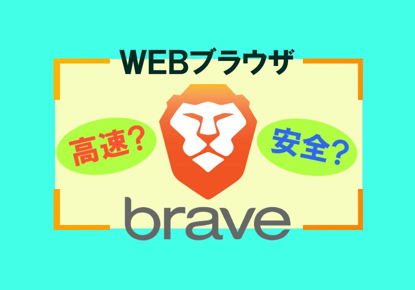 高速ブラウザ brave とは 安全かつ通信量節約になる次世代ブラウザ