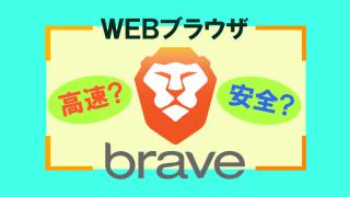 WEBブラウザ「Brave」は高速?安全?