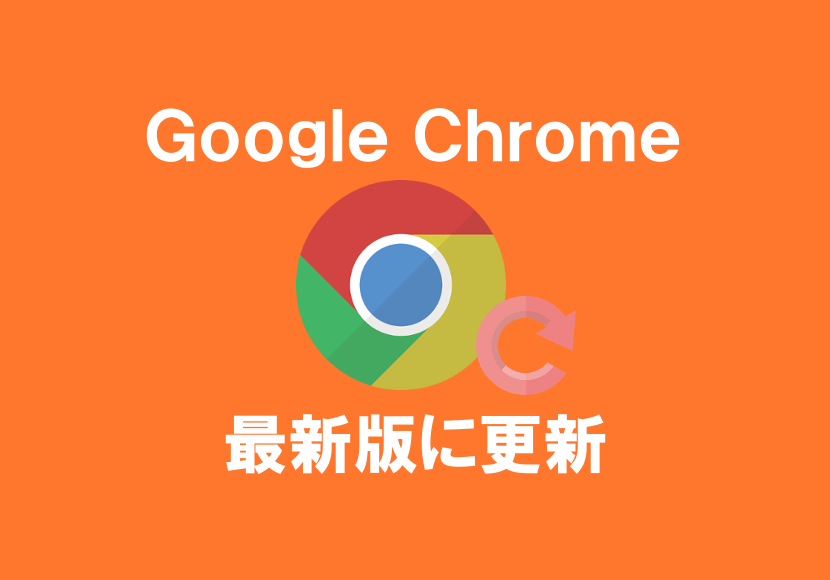 Google Chromeを最新版に更新