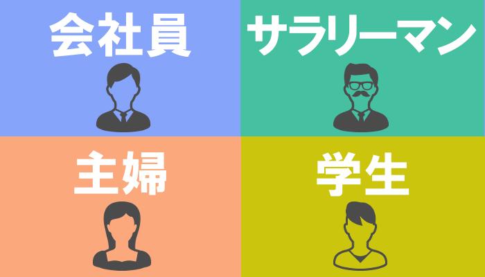 4つの業種に対応