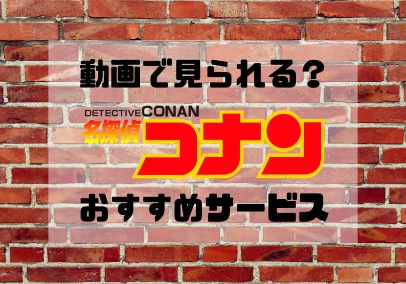 名探偵コナンが動画で見られるおすすめサービス