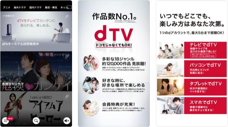 dTVのアプリページ
