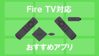 Fire TV対応のおすすめアプリ
