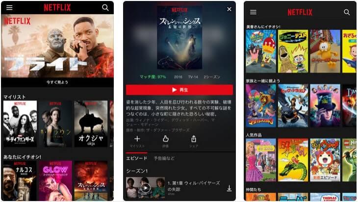 Netflixのアプリページ