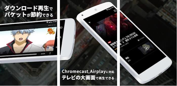 U-NEXTのアプリページ