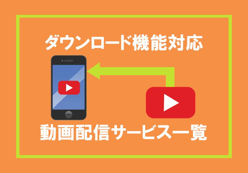 ダウンロード機能対応の動画配信サービス一覧
