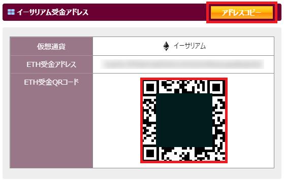 ビットポイントのPC画面の受金方法2