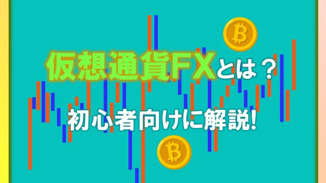 仮想通貨FXとは?初心者向けに解説!