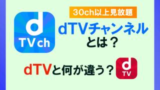 dTVチャンネルとは?dTVと何が違う?