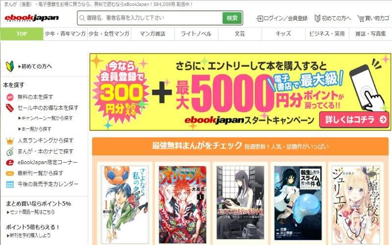 eBookJapanの詳細ページ