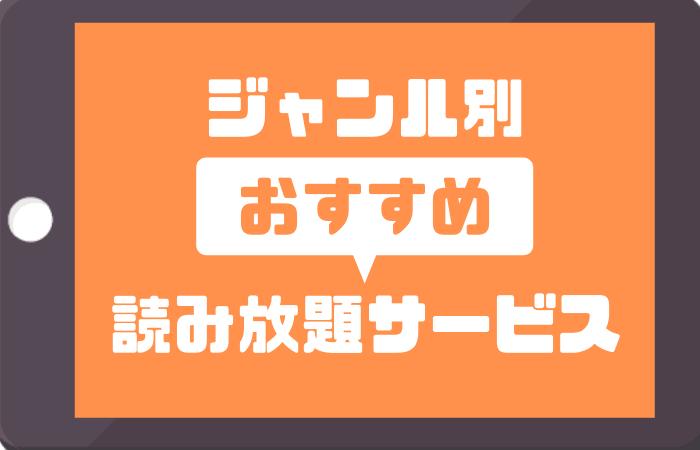 ジャンル別のおすすめ読み放題サービス