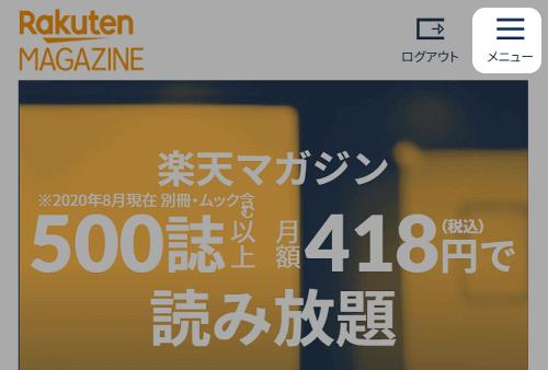 楽天マガジン「メニュー」を開く