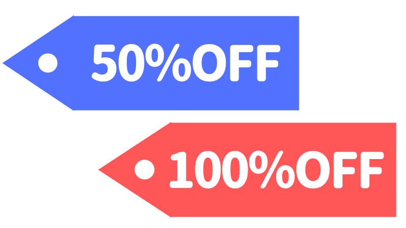 50%OFFと100%OFFのクーポン