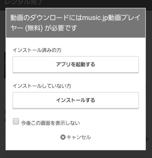 スマホ~動画をダウンロードする画面