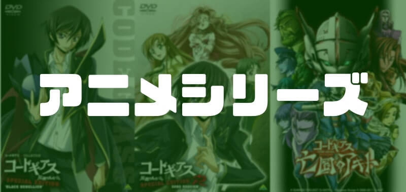 コードギアスのアニメシリーズ