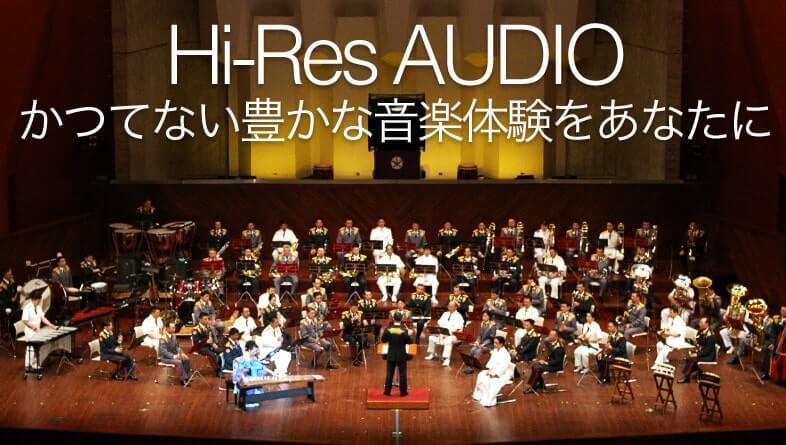 ハイレゾ音源の体験イメージ写真