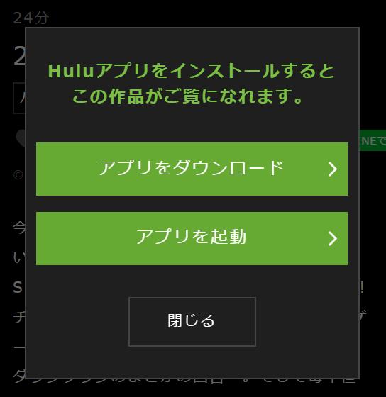 Huluアプリのダウンロード