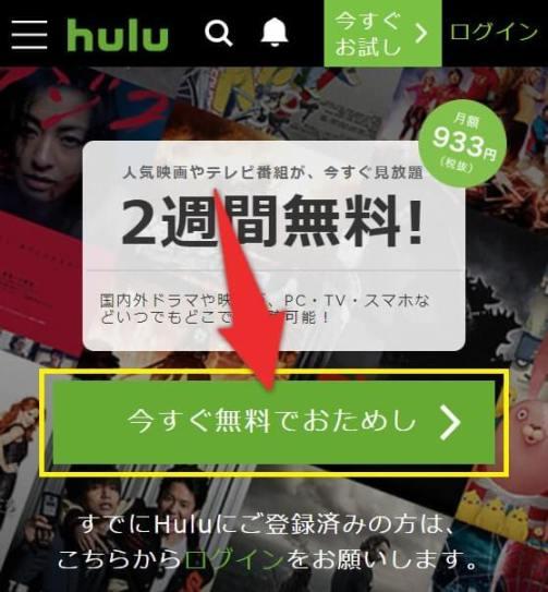 スマホ版Hulu登録手順1:「今すぐ無料でおためし」をタップ