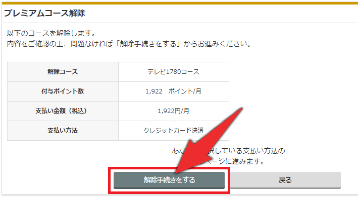music.jpをPCで解約する方法3