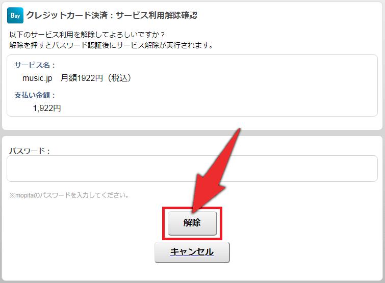 music.jpをPCで解約する方法4