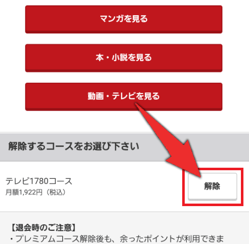 music.jpをスマホで解約する方法2