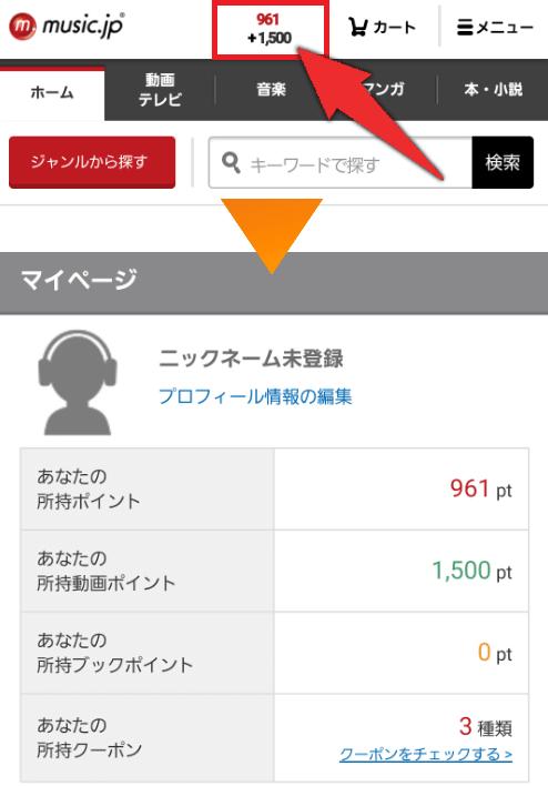 music.jpのマイページ