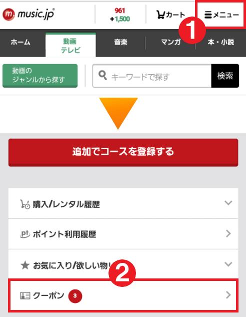 music.jpのクーポンでレンタルする手順1
