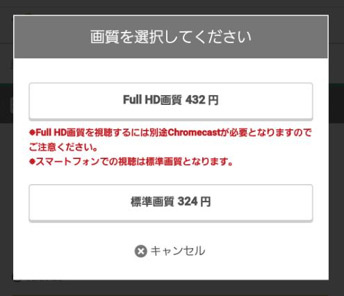 music.jpのクーポンでレンタルする手順4